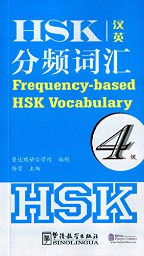 Frequency-based HSK Vocabulary Level 4 - Click Image to Close