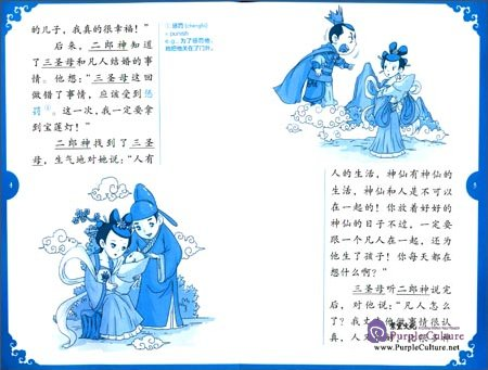 Sample pages of Rainbow Bridge Graded Chinese Reader: Level 1: 300 Vocabulary Words: Magical Lotus Lantern (ISBN:9787513809894)