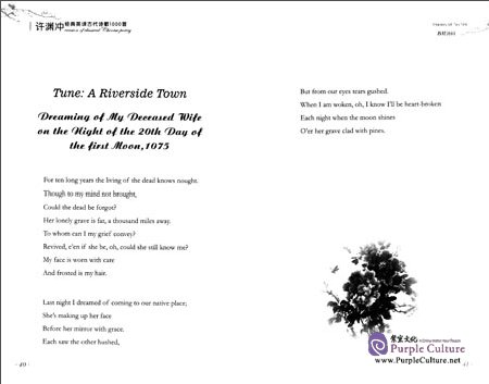 Sample pages of Version of Classical Chinese Poetry: Poems of Su Shi (ISBN:9787511025685)