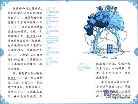 Sample pages of Rainbow Bridge Graded Chinese Reader: Level 2: 500 Vocabulary Words Zhongqing and Lanzhi, A Chinese Tragedy (with MP3) (ISBN:9787513809764)