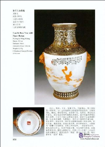 Sample pages of The Complete Collection of Porcelain of Jiangxi Province (Porcelain from the Year 1912 to 1948) Vol.1 (ISBN:9787505417441)