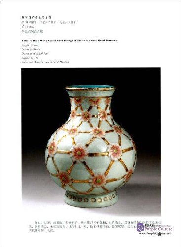 Sample pages of The Complete Collection of Porcelain of Jiangxi Province (Porcelain from the Year 1912 to 1948) Vol.2 (ISBN:9787505417458)