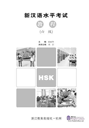 Sample pages of New HSK Course Level 6 (ISBN:9787553638188)