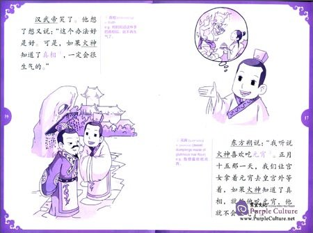 Sample pages of Rainbow Bridge Graded Chinese Reader: Starter: 150 Vocabulary Words: The Legend of Lantern Festival (with MP3) (ISBN:9787513810630)