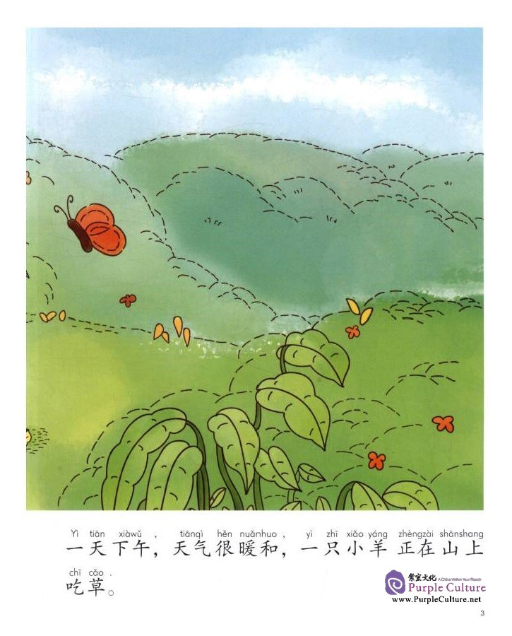 Sample pages of My First Chinese Storybooks: Animals - The Clever Little Sheep (ISBN:9787513810043)