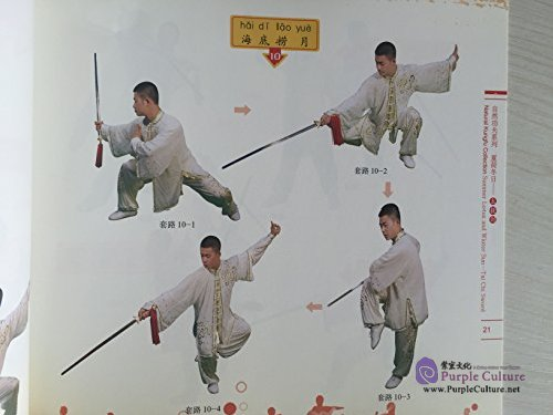 Sample pages of Chinese Language Studies Through Ecstatic Kungfu - Natural Kungfu Collection (6 books) (ISBN:9789900190998)