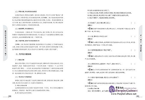 Sample pages of New HSK Course (Level 3) (ISBN:9787553639161)