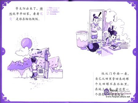 Sample pages of Rainbow Bridge Graded Chinese Reader: Starter: 150 Vocabulary Words: River Snail Girl (with MP3) (ISBN:9787513810197)