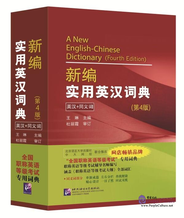 A New English-Chinese Dictionary (Fourth Edition) ISBN