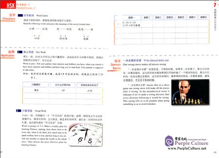 Sample pages of HSK Standard Course 3 (with 1 MP3) (ISBN:9787561938188)