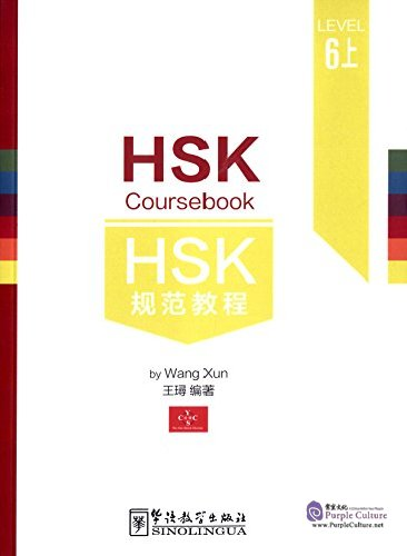 HSK Coursebook Level 6 - Part 1 - Click Image to Close