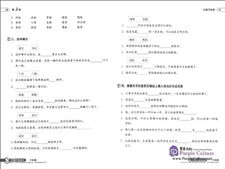 Sample pages of Short-Term Spoken Chinese (3rd Edition): Intermediate  (with audios) (ISBN:9787301263532)