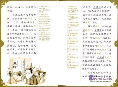Sample pages of Rainbow Bridge Graded Chinese Reader: Level 4: 1000 Vocabulary Words: Bad Luck Guy's Sea Adventures (with MP3) (ISBN:9787513810395)