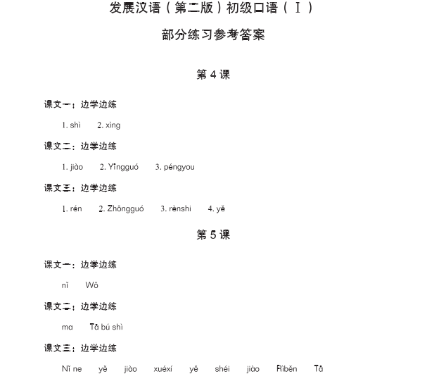 Sample pages of Developing Chinese (2nd Edition) Elementary Speaking Course I - Reference Answers (ISBN:9787561932476)