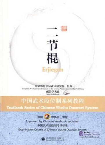 Textbook Series of Chinese Wushu Duanwei System: Erjiegun (with DVD) - Click Image to Close