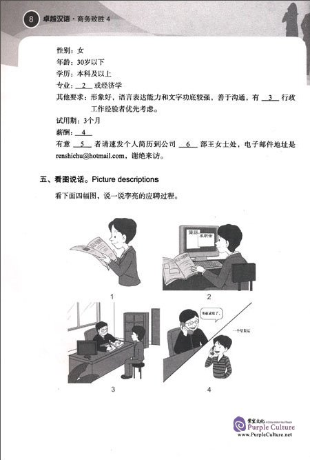 Sample pages of Excel in Chinese: Better Chinese, Better Business 4 (with 1 MP3) (ISBN:9787513522236)