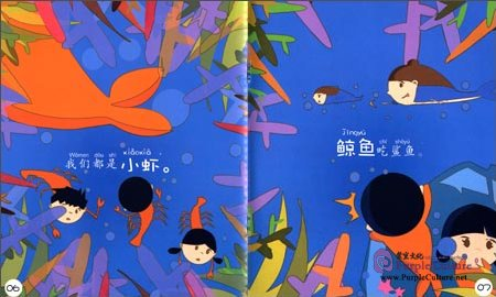 Sample pages of Sinolingua Reading Tree Starter for Preschoolers: Whale,Shark and Fish (ISBN:9787513809054)