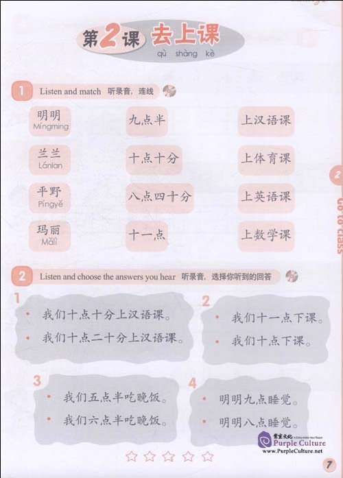 Sample pages of Experiencing Chinese - Elementary School 6 Workbook (With CD) (ISBN:9787040279078)