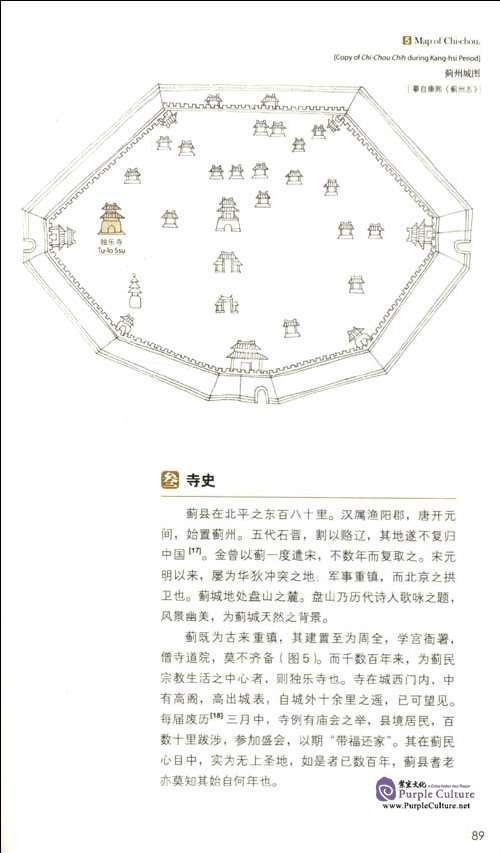 Sample pages of Chinese Architecture: Art And Artifacts (ISBN:7513506140, 9787513506144)