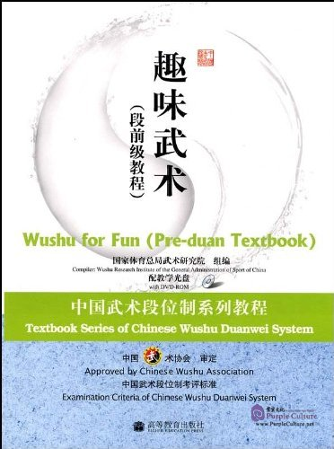 Textbook Series of Chinese Wushu Duanwei System: Wushu for Fun (Pre-duan Textbook) (with DVD) - Click Image to Close
