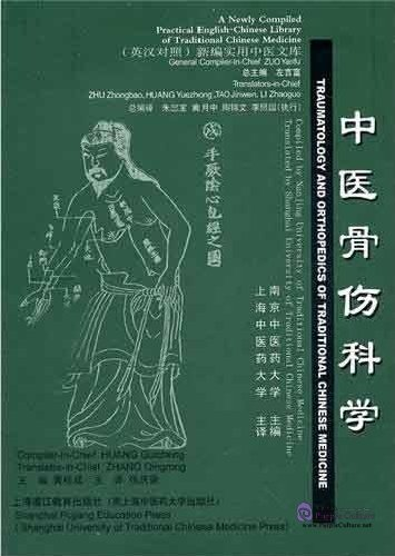 Traumatology and Orthopedics of Traditional Chinese Medicine - Click Image to Close