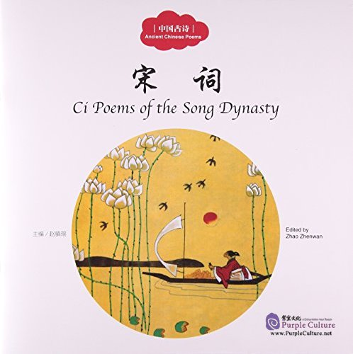 Ancient Chinese Poems: Ci Poems Of The Song Dynasty By