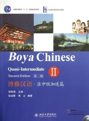 Boya Chinese (Second Edition) Quasi-Intermediate II (With audios) - Click Image to Close