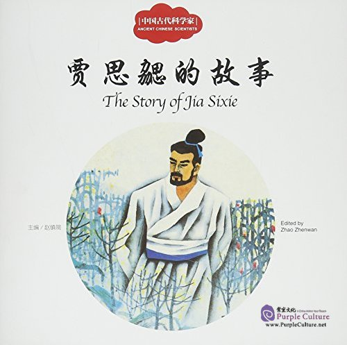 Ancient Chinese Scientists: The Story of Jia Sixie - Click Image to Close