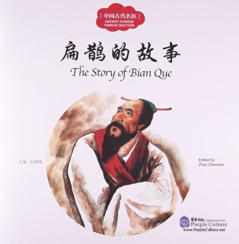 Ancient Chinese Famous Doctors: The Story of Bian Que - Click Image to Close