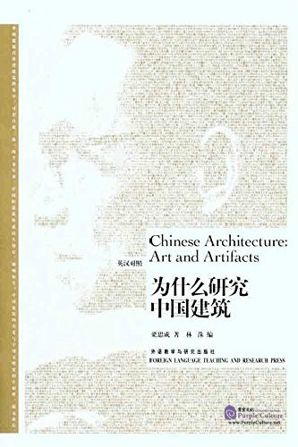 Chinese Architecture: Art And Artifacts - Click Image to Close