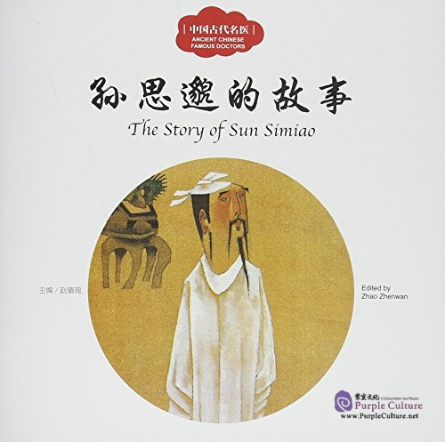 Ancient Chinese Famous Doctors: The Story of Sun Simao - Click Image to Close