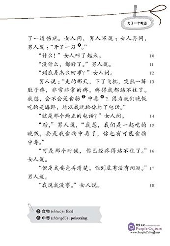 Sample pages of A Collection of Chinese Short Stories: 1200 vocabulary words: For One Phone Call (ISBN:9787513809337)