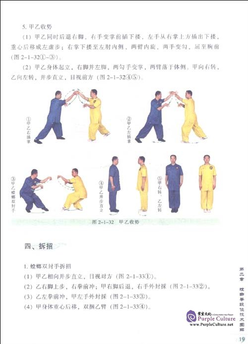 Sample pages of Textbook Series of Chinese Wushu Duanwei System: Tanglangquan (ISBN:9787040258295)