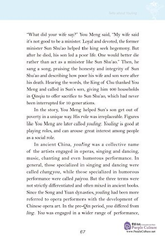 Sample pages of Masters on Masterpieces of Chinese Opera (ISBN:9787508533216)
