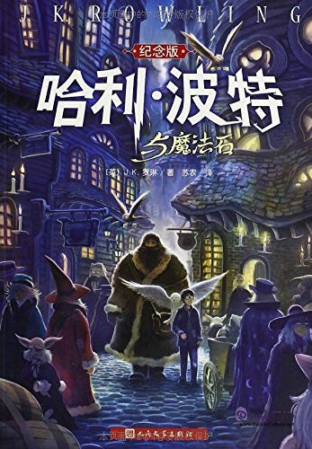 Harry Potter and the Sorcerer's Stone (Chinese Version) - Click Image to Close