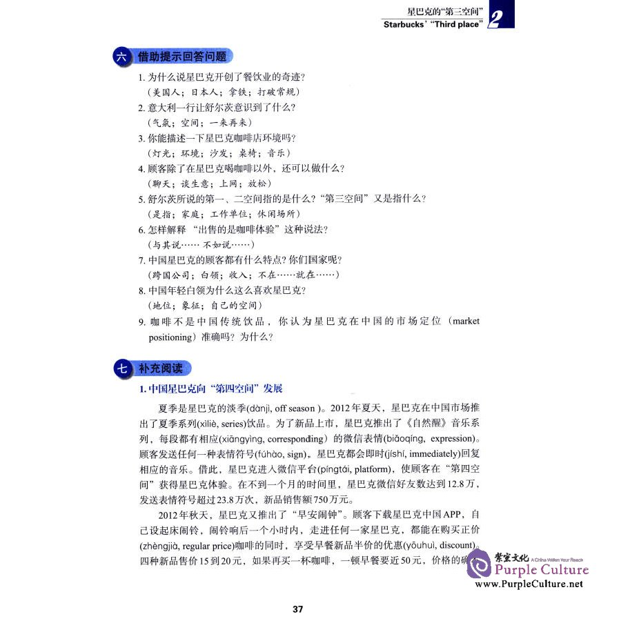 Sample pages of Business Chinese for Success Real Cases from Real Companies (2nd Edition) (ISBN:9787301249598)