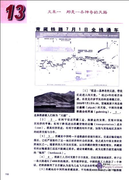 Sample pages of Developing Chinese (2nd Edition) Advanced Reading Course II (ISBN:9787561930847)