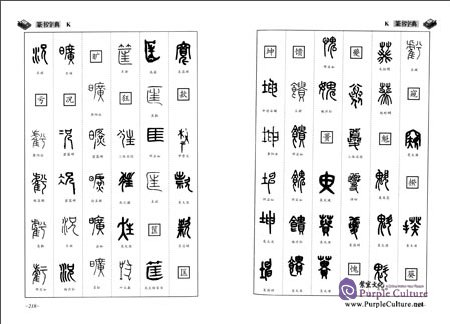 Sample pages of Dictionary of Seal Script (ISBN:7513811075, 9787513811071)