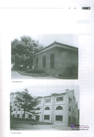 Sample pages of Shanghai old architecture (ISBN:9787560823652)