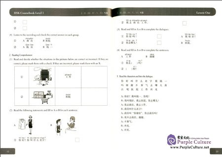Sample pages of HSK Coursebook 1 (ISBN:9787513807920)