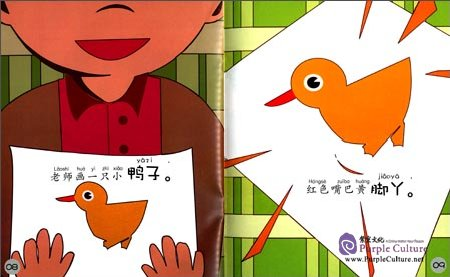 Sample pages of Sinolingua Reading Tree Starter for Preschoolers: Drawing (ISBN:9787513809092)