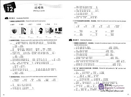 Sample pages of New Concept Chinese 3 Workbook (ISBN:9787561942291)