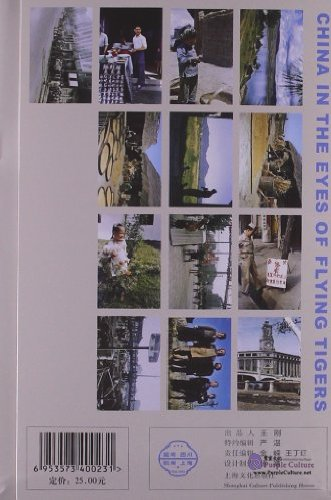 Sample pages of China in the Eyes of Flying Tigers - Kunming, Sichuang, Hangzhou, Shanghai (Photo Album) (ISBN:6953573400231)