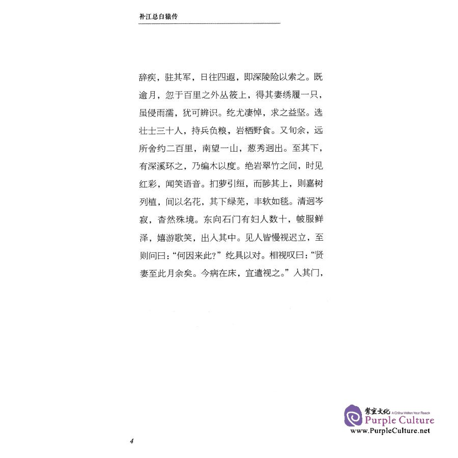 Sample pages of Selections Tang Dynasty Stories (Chinese-English) (ISBN:9787119097657, 7119097652)