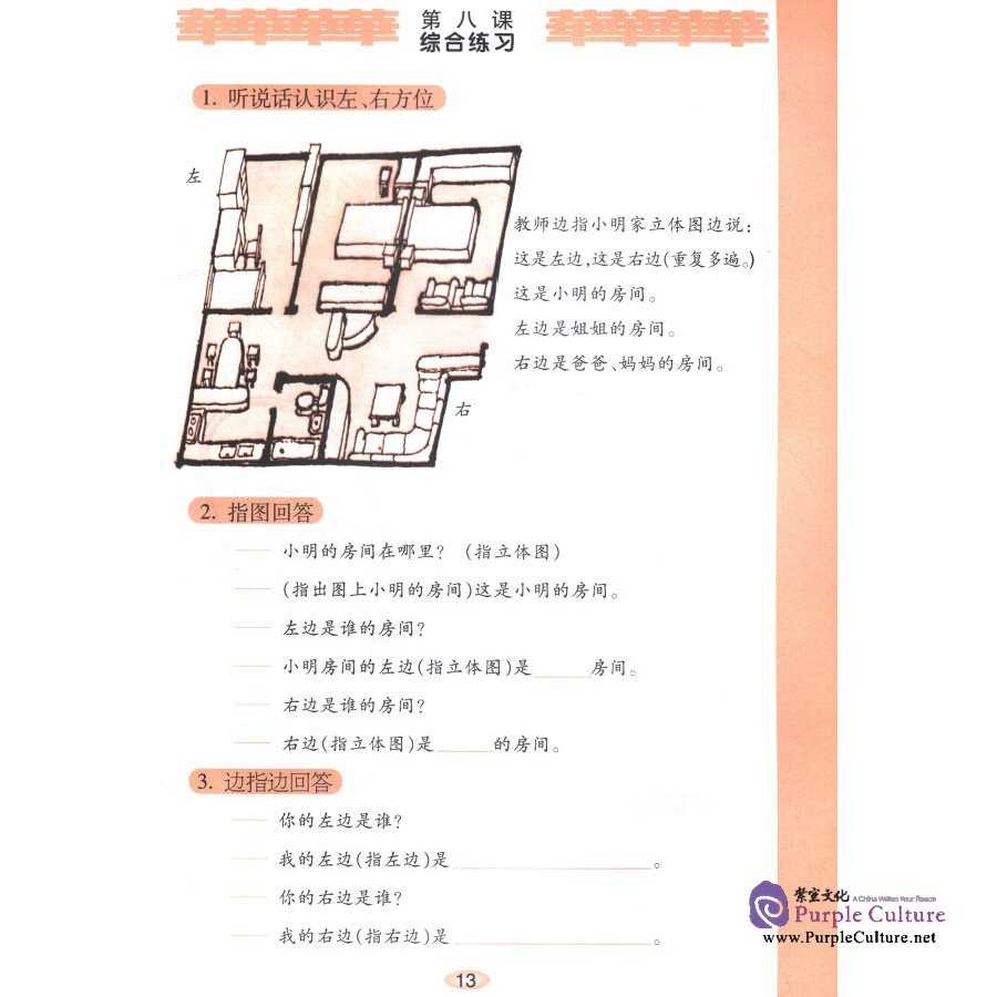 Sample pages of Chinese Workbook 2 (ISBN:7561909764)