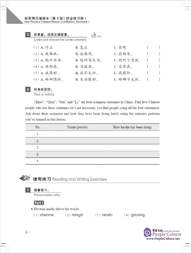 Sample pages of New Practical Chinese Reader (3rd Edition) Vol 1 - Workbook (with 1 MP3) (ISBN:9787561944608)