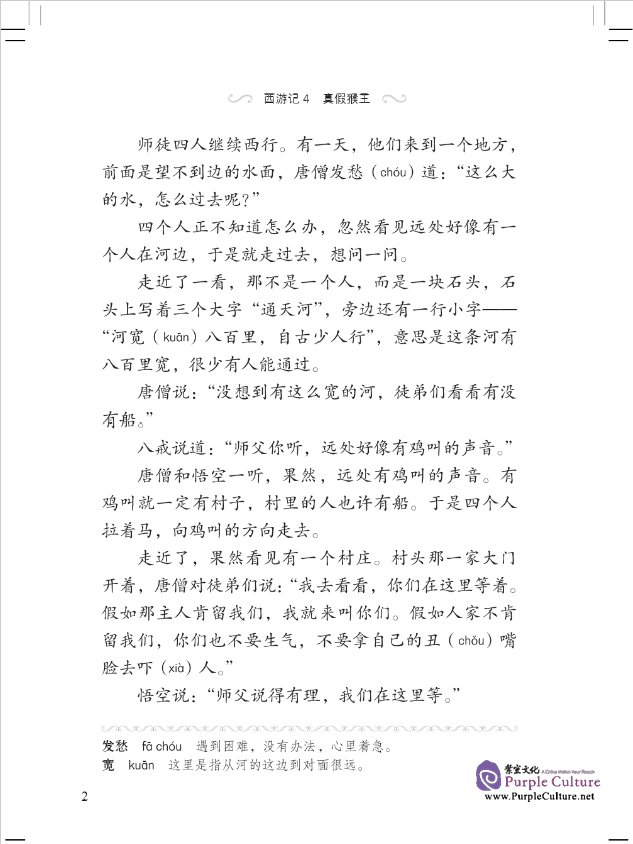 Sample pages of Graded Readers for Chinese Language Learners (Level 2 Literary Stories) Journey to the West (4) The Real and Fake Monkey King (ISBN:9787561944646)