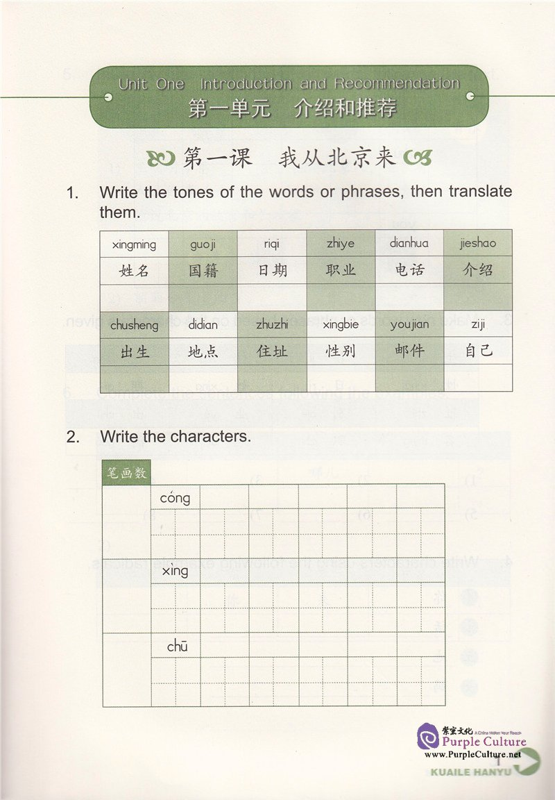 Sample pages of Kuaile Hanyu Happy Chinese (2nd Edition) Vol 3 - Workbook (ISBN:9787107231919)