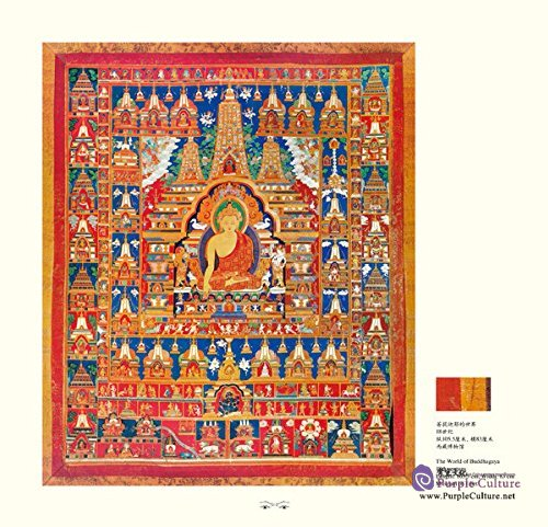 Sample pages of Mysterious Thangka from Tibet (ISBN:9787508532967)