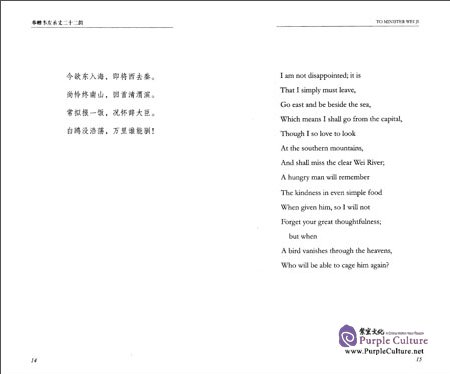 Sample pages of Du Fu Selected Poems (Chinese-English) (ISBN:9787119097688, 7119097687)